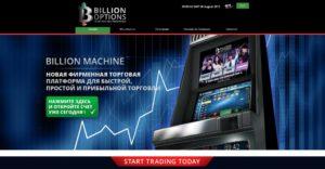 billionoptions broker