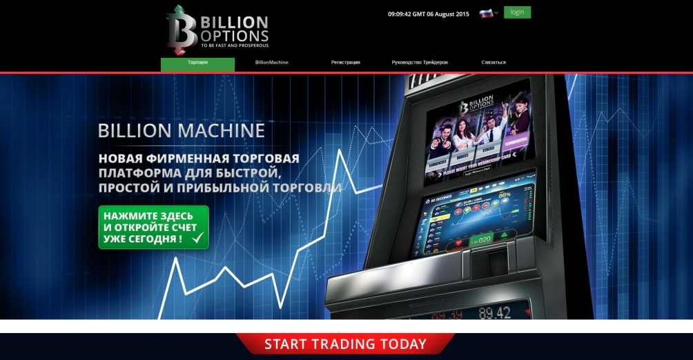 billionoptions broker
