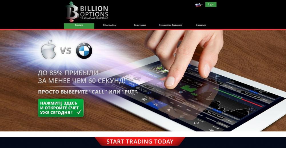billionoptions_