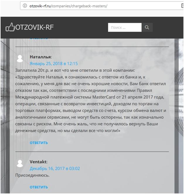 Анализ Infoscam