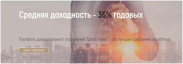 правда о qarat invest