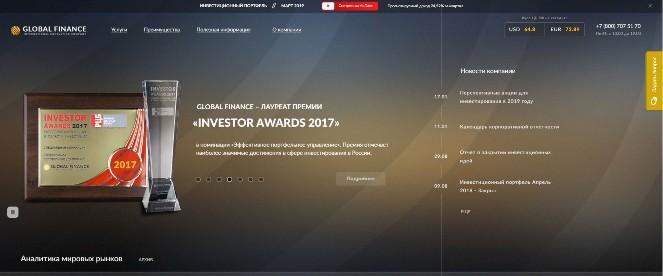 компания Global Finance