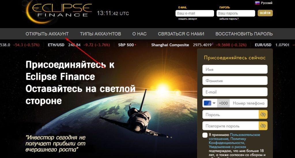 Eclipse Finance